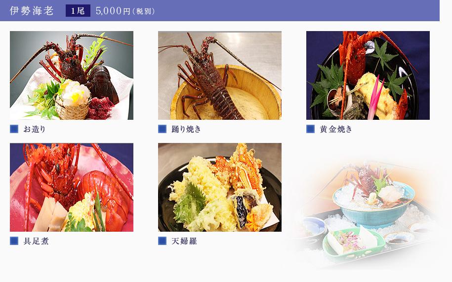 伊勢海老1尾5,000円(税別)