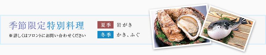 季節限定特別料理 ※詳しくはフロントにお問い合わせください