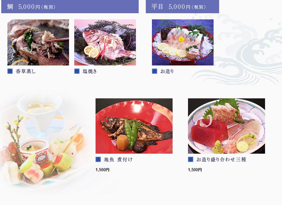 鯛5,000円(税別)平目5,000円(税別)