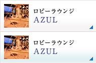 ロビーラウンジ AZUL