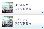 ダイニング RIVERA