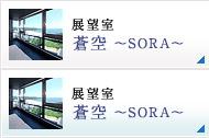 展望室 蒼空 〜SORA〜