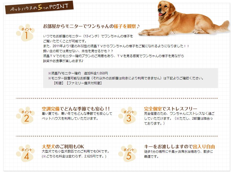 ペットハウスの5つのPOINT