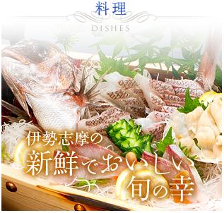 料理|伊勢志摩の新鮮でおいしい旬の幸