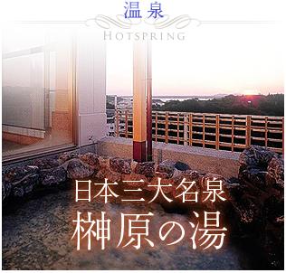 温泉|日本三大名泉 榊原の湯